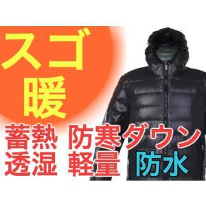 ダウンジャケット メンズ アウター ブラック XXXL 3XL 185cm 人気No1 スゴ暖 レインジャケット 軽量 防寒 防水 釣り バイク キャンプ UMiNEKOウミネコ|umineko-shoji