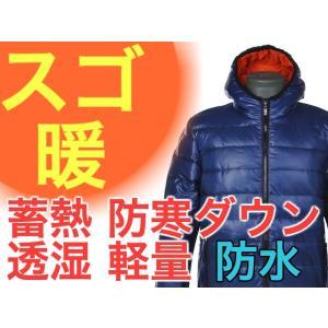 ダウンジャケット メンズ アウター ネイビー XXXL 3XL 185cm 人気No1 スゴ暖 レインジャケット 軽量 防寒 防水 釣り バイク キャンプ UMiNEKOウミネコ|umineko-shoji