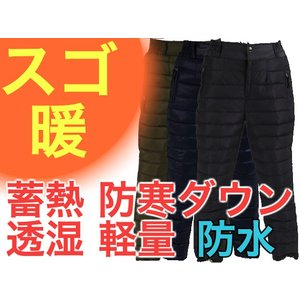 ダウンパンツ メンズ アウター スゴ暖 アウトドア フィッシング レインパンツ 軽量 防風 保温 防寒 防水 グッズ インナー UMiNEKOウミネコ umineko-shoji