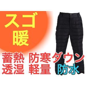 ダウンパンツ メンズ アウター ブラック L W73.5-77 人気No1 スゴ暖 レインパンツ 軽量 防寒 防水 釣り バイク キャンプ UMiNEKOウミネコ umineko-shoji