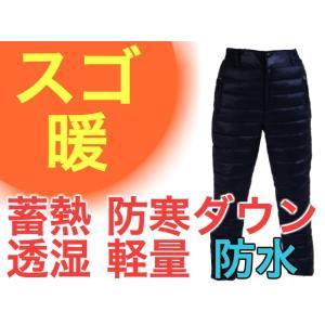 ダウンパンツ メンズ アウター ネイビー XL W77-83.5 人気No1 スゴ暖 レインパンツ 軽量 防寒 防水 釣り バイク キャンプ UMiNEKOウミネコ umineko-shoji