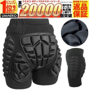 ヒッププロテクター バイク スノボ インナー 各サイズ メンズ レディース 衝撃吸収EVAシェルパンツ 尻 腰 もも 等5点ガード 男 女 XS S M L XL 2XL 3XL ウミネコ|umineko-shoji
