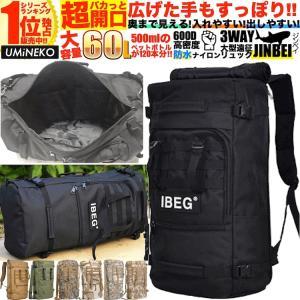 遠征リュック 60L バックパック 旅行 バッグ 大容量 大型 JINBEI 合宿 レインカバー セット 釣り用 タックルバッグ 黒 茶 緑 4 ウミネコ umineko-shoji