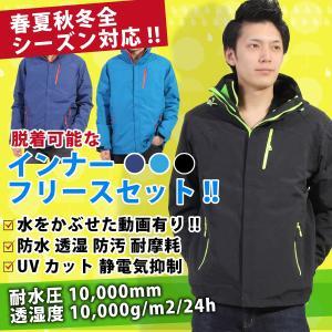 レインジャケット メンズ L ブラック アウトドア 3WAY 釣り バイク 通勤 防寒 雨具 フリース 耐水圧10000mm 透湿度10000g ウミネコ 縫目止水仕様|umineko-shoji