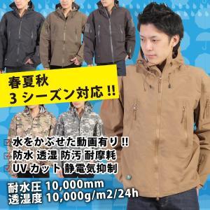 レインジャケット メンズ アウトドア 釣り サバゲー バイク 通勤 雨具 防寒 S M L XL XXL 縫目止水仕様 耐水圧10000mm 透湿度10000g ウミネコ|umineko-shoji