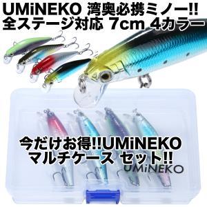 シーバス ミノー セット 湾奥 ルアー フローティング 70mm 6.5g 4個 レッドヘッド ブルー イワシ コットンキャンディ ライム ブラック ヒラメ ウミネコ 001-70F|umineko-shoji
