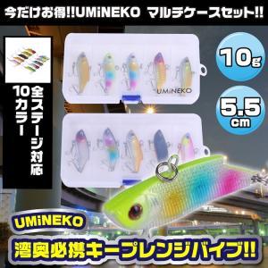 KEEPレンジバイブ バイブレーション シーバス ルアー 55mm 5cm10g 10個セット ウミネコ NKVB001 ケース アジ メバル 青物 管理釣り場 ルアー umineko-shoji