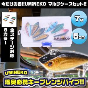 KEEPレンジバイブ バイブレーション シーバス ルアー 50mm 5cm 7g 8個セット ウミネコ NKVB002 ケース アジ メバル 青物 管理釣り場 ルアー umineko-shoji