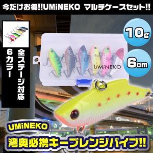 KEEPレンジバイブ バイブレーション シーバス ルアー 60mm 6cm 10g 6個セット ウミネコ NKVB003 ケース アジ メバル 青物 管理釣り場 ルアー umineko-shoji
