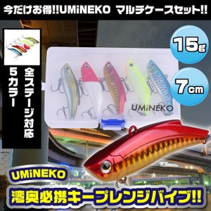 KEEPレンジバイブ バイブレーション シーバス ルアー 7cm 15g 5個セット ウミネコ バイブレーション 70mm NKVB006 ケース 青物 ルアー アカキン パール ホワイト umineko-shoji