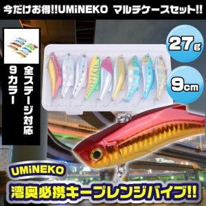 KEEPレンジバイブ バイブレーション シーバス ルアー 9cm 27g 9個セット ウミネコ バイブレーション 90mm NKVB008 ケース 青物 バス アカキン タイガー umineko-shoji