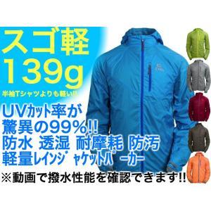 UVカット ジャケット パーカー メンズ レディース 海 夏 釣り アウトドア 超軽量 レインジャケット UVカット率 99% 防水 UPF50+ 自転車 レインウェア ウミネコ|umineko-shoji