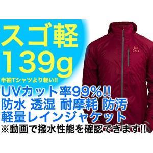 UVカット ジャケット ワイン XL ウミネコ パーカー メンズ レディース 海 夏 釣り アウトドア 超軽量 レインジャケット UVカット率 99% 防水 UPF50+ 自転車|umineko-shoji