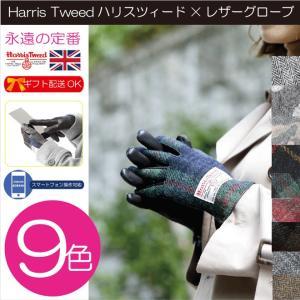 HarrisTweed ハリスツイード レディース 手袋 グローブ 15AWGL-001 羊革コンビ...