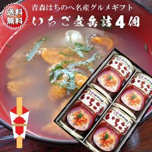 ギフト いちご煮缶詰(大缶)・ハーモニー4個ギフトセット(八戸三社大祭缶2個、青森ねぶた缶1個、弘前ねぷた缶1個箱入り包装)|uminekotayori