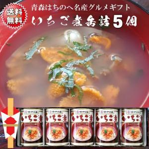 ギフト いちご煮缶詰(大缶)・ハーモニー5個ギフトセット(箱入り包装)|uminekotayori