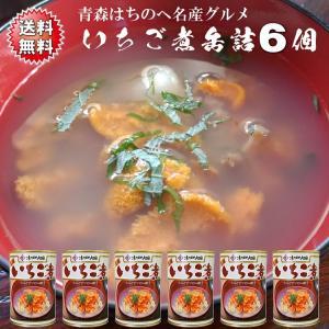 いちご煮缶詰(大)・ハーモニー6個自宅用(箱無し)セット|uminekotayori