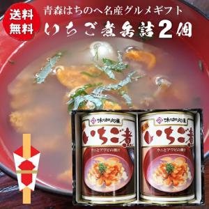 ギフト いちご煮缶詰(大缶)・ハーモニー2個ギフトセット(八戸三社大祭缶1個、青森ねぶた缶1個箱入り包装)|uminekotayori