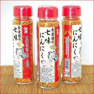 長者様の七味にんにく3本セット(青森ニンニク入り七味唐辛子)|uminekotayori