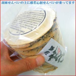 般若心経せんべい(胡麻)プリント白煎餅1枚・胡麻煎餅11枚入り|uminekotayori