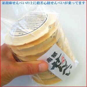 般若心経せんべい(並胡麻)プリント白煎餅1枚・並胡麻煎餅14枚入り|uminekotayori