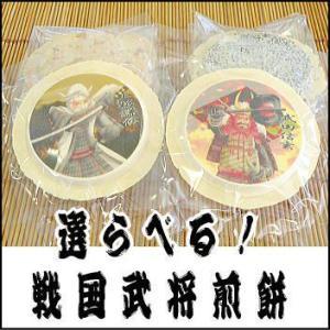 選べる戦国武将二名南部せんべいセット(子供の日や父の日のプレゼント)|uminekotayori