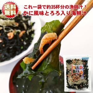 しじみ・とろろ入り漁師汁(みそ汁・海鮮スープの)具|uminekotayori