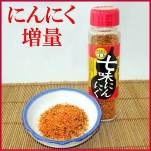 七味にんにくひょうたん(ニンニク入り七味唐辛子)|uminekotayori