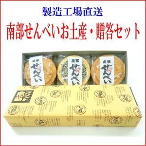 南部せんべい 胡麻&豆贈答お土産セット(胡麻5枚、豆5枚×2の合計15枚) uminekotayori