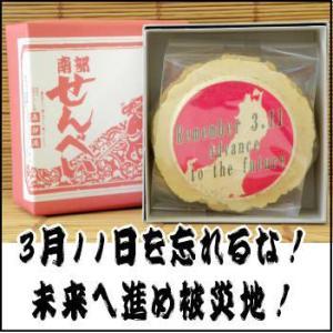 東日本大震災を忘れるな。プリント南部せんべいセット uminekotayori