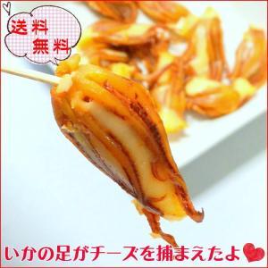 真イカで造った いかあしチーズ|uminekotayori