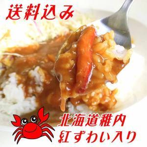 かにカレー(甘口)|uminekotayori