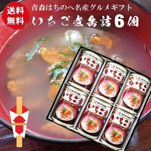 ギフト いちご煮缶詰(大缶)・ハーモニー6個ギフトセット(八戸三社大祭缶2個、青森ねぶた缶2個、弘前ねぷた缶2個箱入り包装)|uminekotayori