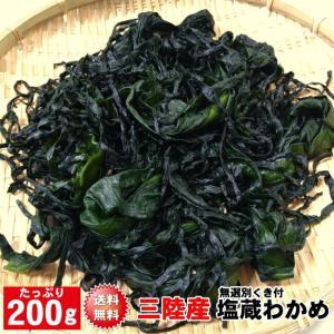 わけあり三陸産湯通し塩蔵芯付わかめ200g|uminekotayori