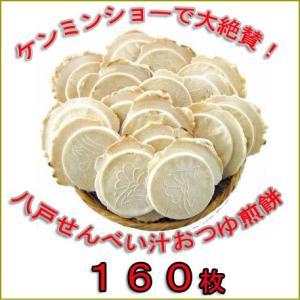 八戸せんべい汁専用煎餅「鍋っ子せんべい」8枚入×20袋で160枚(鍋料理用の煮込みせんべい) uminekotayori