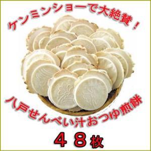 八戸せんべい汁専用煎餅「鍋っ子せんべい」8枚入×6袋で48枚(鍋料理用の煮込みせんべい) uminekotayori