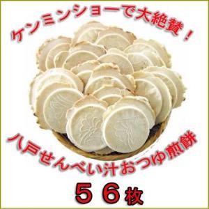 八戸せんべい汁専用煎餅「鍋っ子せんべい」8枚入×7袋で56枚(鍋料理用の煮込みせんべい) uminekotayori