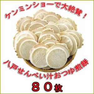 八戸せんべい汁専用煎餅「鍋っ子せんべい」8枚入×10袋で80枚(鍋料理用の煮込みせんべい) uminekotayori