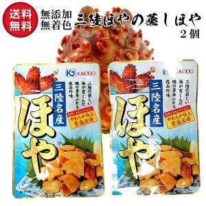 三陸名産ほや 30g(蒸しほやアルミパック)2個(送料無料品)|uminekotayori