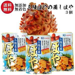 三陸名産ほや 30g(蒸しほやアルミパック)3個(送料無料商品) uminekotayori