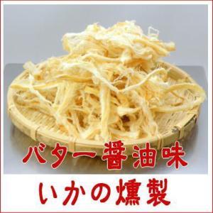 ふんわりバター醤油さきいか 100g単位の量り売り|uminekotayori