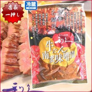 牛たん炭焼き利久「牛たん南蛮味噌漬」(コムラのなんばんみそ)