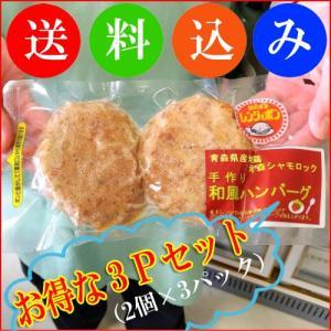 青森地鶏青森シャモロックの手づくりハンバーグ(地鶏バーグ)2個×3袋(6個)セット|uminekotayori