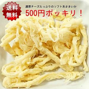 本仕込みチーズいか(チーズ入りさきいか)45g 500円均一送料無料珍味|uminekotayori