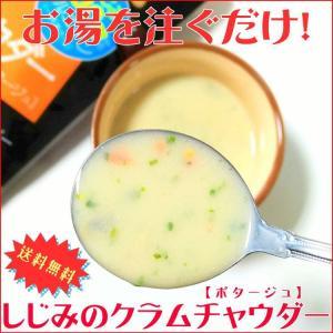 しじみのクラムチャウダー「ポタージュ」|uminekotayori