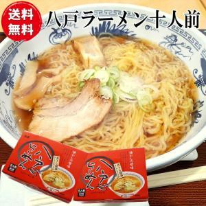 細ちじれ麺の八戸ラーメン(煮干醤油味)10食セット|uminekotayori