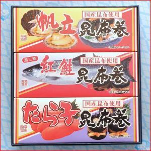 昆布巻三種箱入贈答ギフトセット(帆立・紅鮭・たらこ)|uminekotayori
