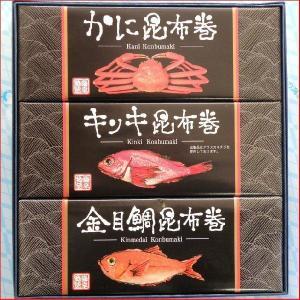高級昆布巻三種箱入贈答ギフトセット(かに・キンキ・金目鯛)|uminekotayori