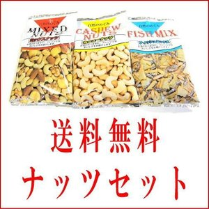 カシューナッツ:●内容量-27g ●原材料-カシューナッツ(インド)、植物油、食塩 ●100gあたり...