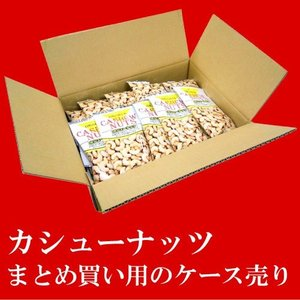 食べきりカシューナッツのケース販売20袋|uminekotayori